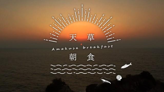 amakusa 170216_008