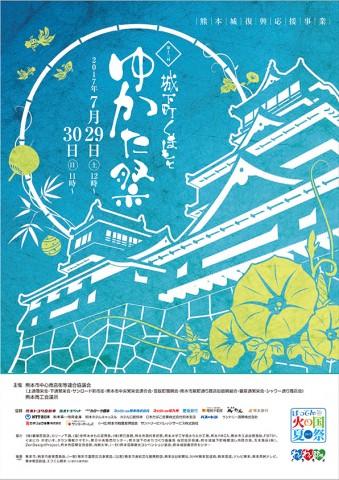 00ゆかた祭リーフA4表面0713.pdf