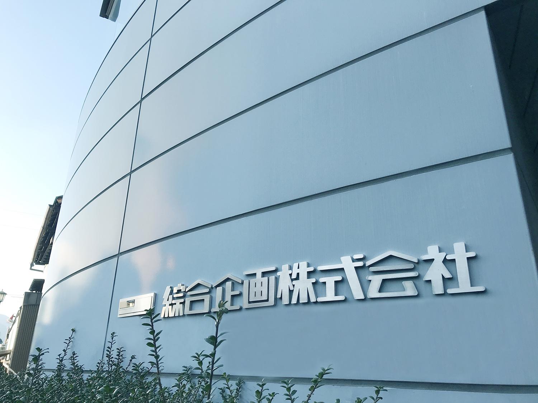 鋭意準備中」 | 熊本の広告会社・広告代理店 綜合企画株式会社